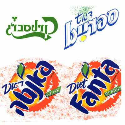 Hebrew versions for international brands' logotypes: Carlsberg, Sprite and Fanta.