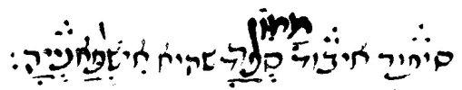 סיפור איבוד [ממון] ספרד שהיא אישפאנייה [«Recontamiento de la pérdida [riqueza] de Sefarad, que es Hispania (>ʔyšpʔnyyh<)»], f. 369 <i>verso</i> del ms. Nº. 6 de Salamanca.