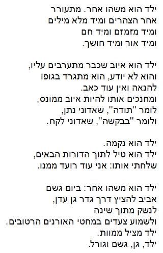 yeled-hu-mashehu-aher2