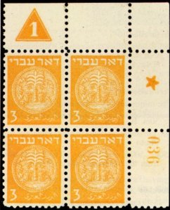 «Correo hebreo», primera emisión filatélica del Estado de Israel, 1948.
