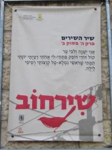 Shir hashirim barehov