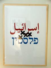 «Israel (Arabic) xxxx Palestine (Hebrew)», foto de Lisa Goldman, 9 de junio de 2007.