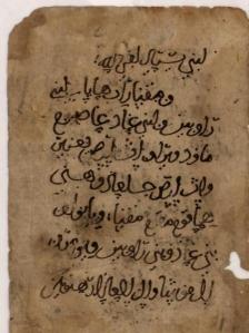 Biblia hebrea transcrita en caracteres árabes, datable entre los siglos x al xiii.